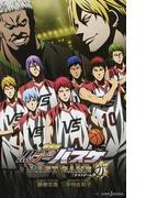劇場版黒子のバスケLAST GAME