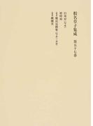 假名草子集成 第57巻 は・(補遺)け、せ