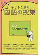 子どもと創る「国語の授業」 No.55(2017) 特集「いい授業」の条件