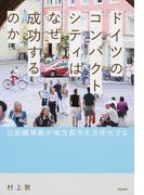 ドイツのコンパクトシティはなぜ成功するのか 近距離移動が地方都市を活性化する