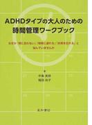 ADHDタイプの大人のための時間管理ワークブック なぜか「間に合わない」「時間に遅れる」「約束を忘れる」と悩んでいませんか