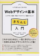 いちばんよくわかるWebデザインの基本きちんと入門 レイアウト/配色/写真/タイポグラフィ/最新テクニック (Design & IDEA)