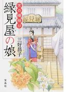 京の縁結び 縁見屋の娘