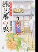京の縁結び 縁見屋の娘 (宝島社文庫 このミス大賞)
