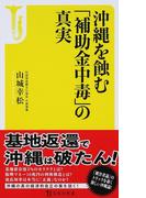 沖縄を蝕む「補助金中毒」の真実 (宝島社新書)(宝島社新書)