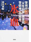 氷血 (宝島社文庫 警視庁「女性犯罪」捜査班警部補・原麻希)(宝島社文庫)