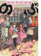 異世界居酒屋「のぶ」 3杯目 (宝島社文庫)(宝島社文庫)