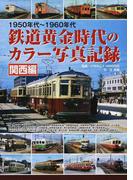 鉄道黄金時代のカラー写真記録 1950年代〜1960年代 関西編