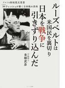 ルーズベルトは米国民を裏切り日本を戦争に引きずり込んだ アメリカ共和党元党首H・フィッシュが暴く日米戦の真相