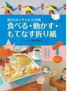 食べる・動かす・もてなす折り紙 遊び心をくすぐる32作例