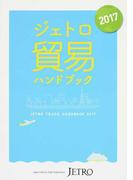 ジェトロ貿易ハンドブック 2017