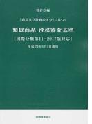 「商品及び役務の区分」に基づく 類似商品・役務審査基準(国際分類第11-2017版対応) 平成29年1月1日適用
