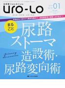 泌尿器Care & Cure Uro‐Lo みえる・わかる・ふかくなる 第22巻1号(2017−01) まるごと尿路ストーマ造設術・尿路変向術