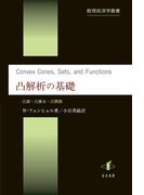 凸解析の基礎 凸錐・凸集合・凸関数 (数理経済学叢書)