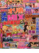 ぱちんこオリ術メガMIX vol.21 (GW MOOK)