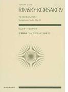 リムスキー=コルサコフ交響組曲《シェエラザード》作品35 (zen‐on score)