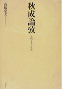 秋成論攷 学問・文芸・交流