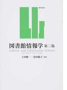 図書館情報学 第2版