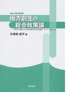 """地方創生の総合政策論 """"DWCM""""地域の人々の幸せを高めるための仕組み、ルール、マネジメント (淑徳大学研究叢書)"""
