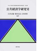 公共経済学研究 6 (中京大学経済学部附属経済研究所研究叢書)