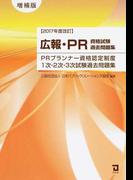 広報・PR資格試験過去問題集 PRプランナー資格認定制度1次・2次・3次試験過去問題集 2017年度改訂