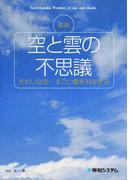 図説空と雲の不思議 きれいな空・すごい雲を科学する