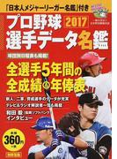 プロ野球選手データ名鑑 2017