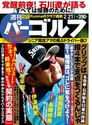 週刊パーゴルフ 2017/2/21号