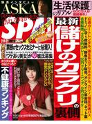 週刊SPA! 2017/02/14・21合併号