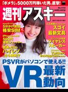 【期間限定価格】週刊アスキー No.1113 (2017年2月7日発行)(週刊アスキー)