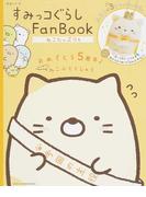 すみっコぐらしFanBook ねこたっぷり号 (生活シリーズ)