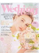 ウエディングブック No.59 ドレス選びの基礎知識完全マニュアル!