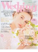 ウエディングブック No.59 ドレス選びの基礎知識完全マニュアル! (生活シリーズ)