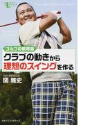 クラブの動きから理想のスイングを作る ゴルフの新常識 (GOLFスピード上達シリーズ)