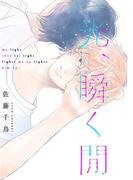 【全1-6セット】光、瞬く間(arca comics)