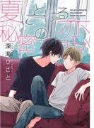 【全1-3セット】夏にとける秘密の恋(arca comics)