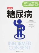 糖尿病 改訂版 (インフォームドコンセントのための図説シリーズ)