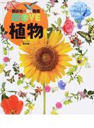 植物 堅牢版 (講談社の動く図鑑MOVE)