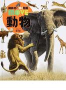 動物 堅牢版 (講談社の動く図鑑MOVE)