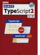 はじめてのTypeScript 2 マイクロソフトが開発したオープンソースのスクリプト言語 (I/O BOOKS)