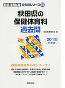 秋田県の保健体育科過去問 2018年度版