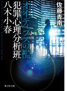 オイディプスの檻 犯罪心理分析班 (富士見L文庫)(富士見L文庫)