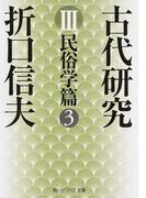 古代研究 改版 3 民俗学篇 3 (角川ソフィア文庫)(角川ソフィア文庫)
