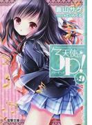 天使の3P! ×9 (電撃文庫)(電撃文庫)