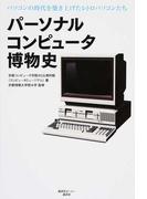 パーソナルコンピュータ博物史 パソコンの時代を築き上げたレトロパソコンたち