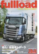 フルロード ベストカーのトラックマガジン VOL.24(2017Spring) 特集日本を牽引する「新基準トレーラ」