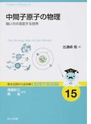 中間子原子の物理 強い力の支配する世界 (基本法則から読み解く物理学最前線)
