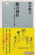 総合商社 その「強さ」と、日本企業の「次」を探る