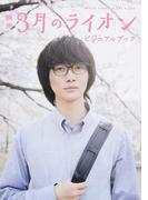 映画3月のライオンビジュアルブック (白泉社ムック)