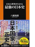 日本と世界がわかる最強の日本史 (扶桑社新書)(扶桑社新書)